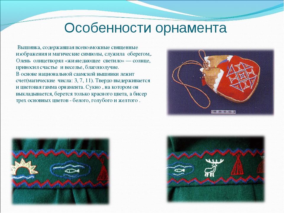 Особенности орнамента Вышивка, содержавшая всевозможные священные изображения...