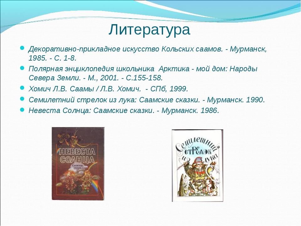 Литература Декоративно-прикладное искусство Кольских саамов. - Мурманск, 1985...