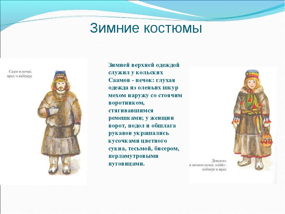 Зимние костюмы Зимней верхней одеждой служил у кольских Саамов - печок: глуха...