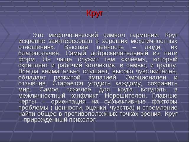 Круг Это мифологический символ гармонии. Круг искренне заинтересован в хорош...