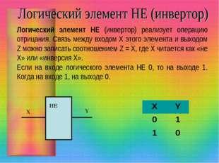 Логический элемент НЕ (инвертор) реализует операцию отрицания. Связь между вх