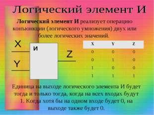 Логический элемент И реализует операцию конъюнкции (логического умножения) дв