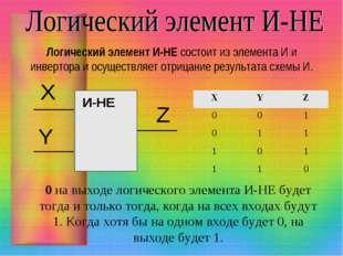 Логический элемент И-НЕ состоит из элемента И и инвертора и осуществляет отри