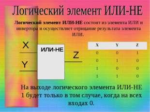 Логический элемент ИЛИ-НЕ состоит из элемента ИЛИ и инвертора и осуществляет