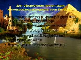 Для оформления презентации использованы материалы сети Интернет: http://900ig