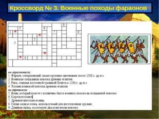 Кроссворд № 3. Военные походы фараонов