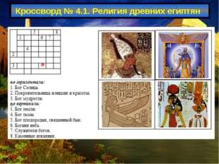 Кроссворд № 4.1. Религия древних египтян