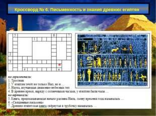 Кроссворд № 6. Письменность и знания древних египтян