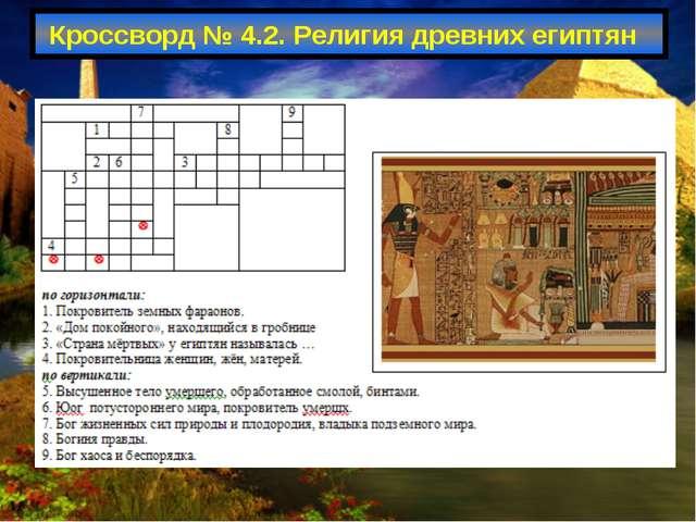 Кроссворд № 4.2. Религия древних египтян