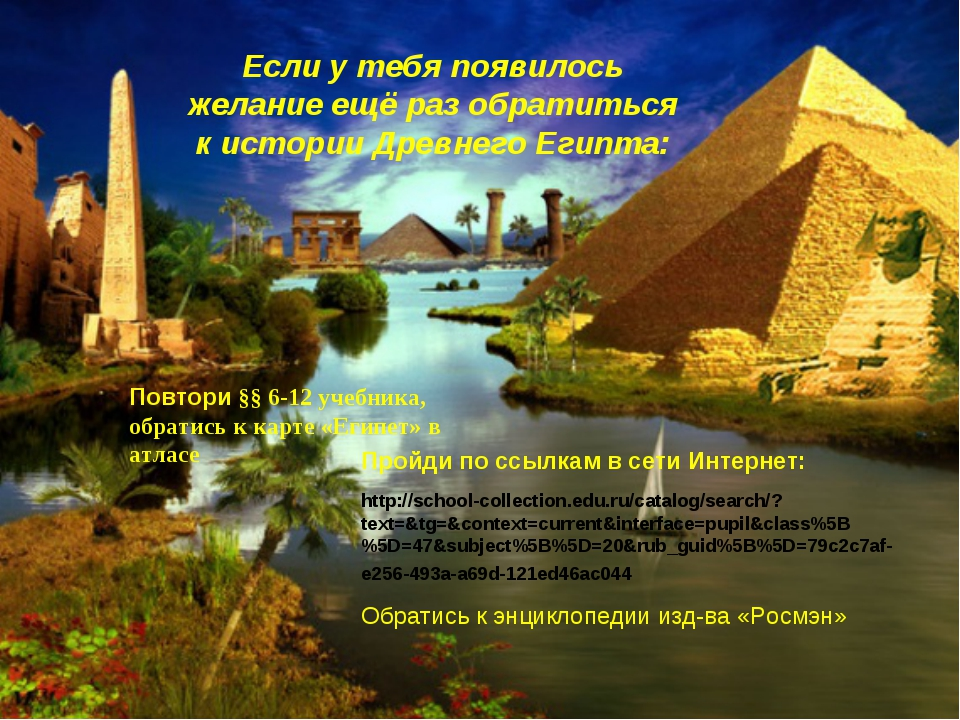 Если у тебя появилось желание ещё раз обратиться к истории Древнего Египта: П...