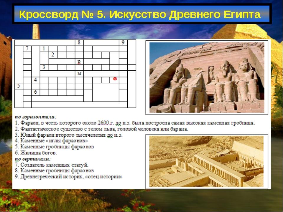 Кроссворд № 5. Искусство Древнего Египта
