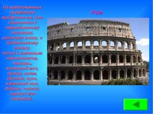 Рим Из предложенных предметов выберите те, что относятся к первобытному охотн