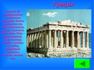Греция Греция. Из предложенных предметов греческих богов, выберите те, что от