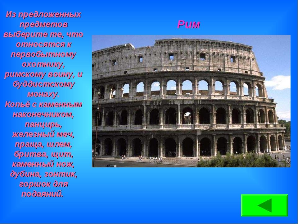 Рим Из предложенных предметов выберите те, что относятся к первобытному охотн...