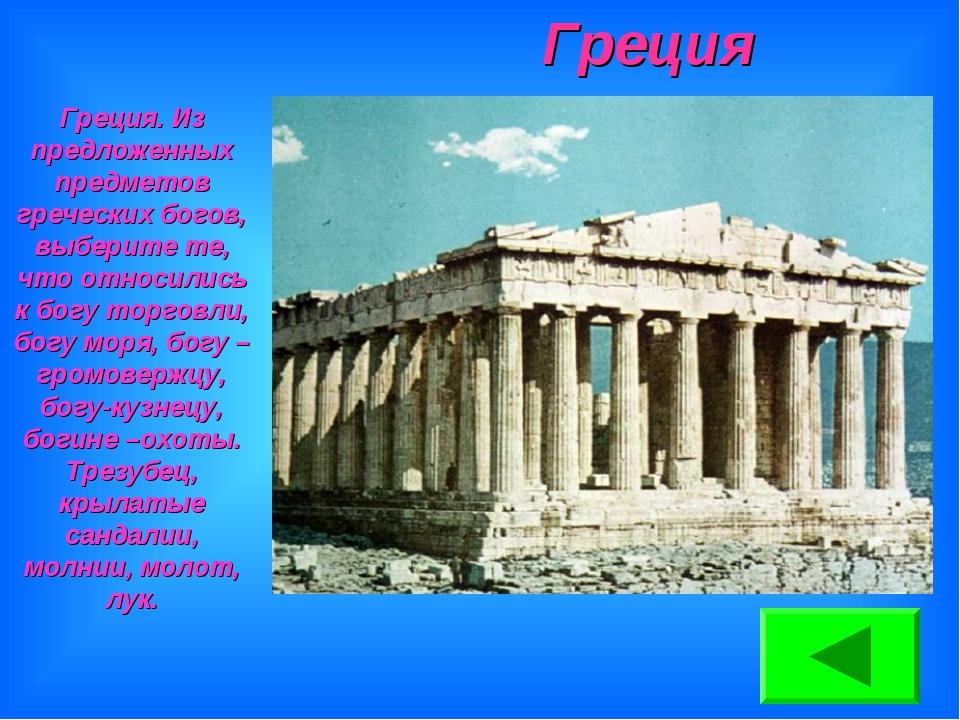 Греция Греция. Из предложенных предметов греческих богов, выберите те, что от...