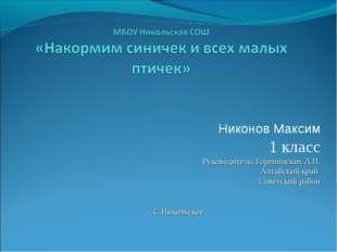 Никонов Максим 1 класс Руководитель: Горенинских Л.П. Алтайский край Советски
