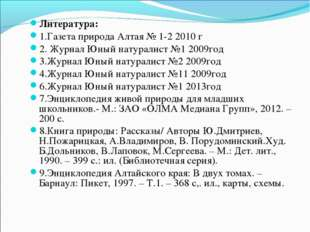 Литература: 1.Газета природа Алтая № 1-2 2010 г 2. Журнал Юный натуралист №1