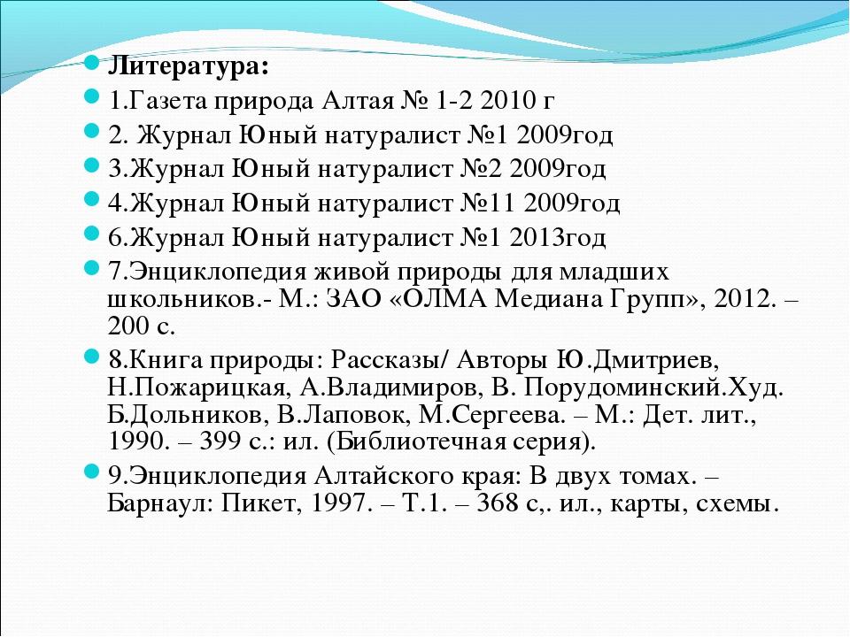 Литература: 1.Газета природа Алтая № 1-2 2010 г 2. Журнал Юный натуралист №1...