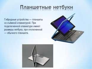 Гибридные устройства — планшеты со съёмной клавиатурой. При подключенной клав