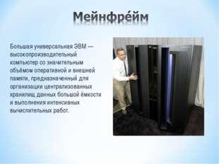 Большая универсальная ЭВМ — высокопроизводительный компьютер со значительным