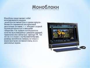 Моноблоки представляют собой интегрированное решение «монитор+системный блок