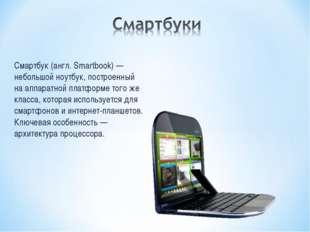 Смартбук (англ. Smartbook) — небольшой ноутбук, построенный на аппаратной пла