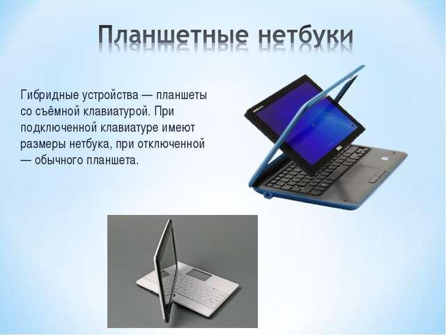 Гибридные устройства — планшеты со съёмной клавиатурой. При подключенной клав...