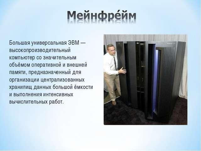 Большая универсальная ЭВМ — высокопроизводительный компьютер со значительным...