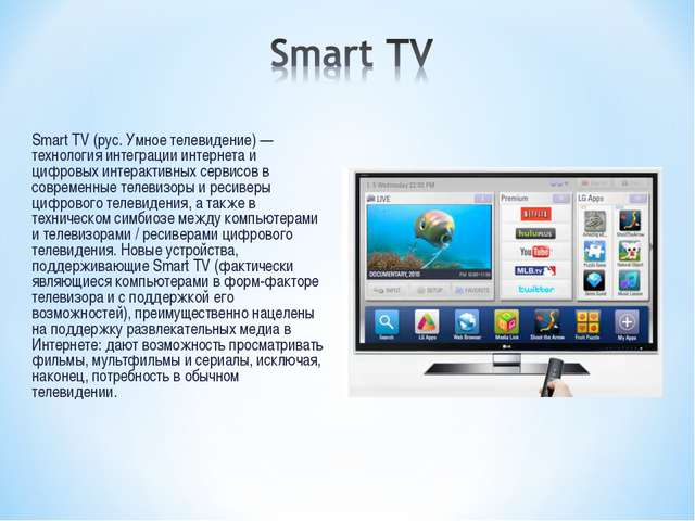 Smart TV (рус. Умное телевидение) — технология интеграции интернета и цифровы...