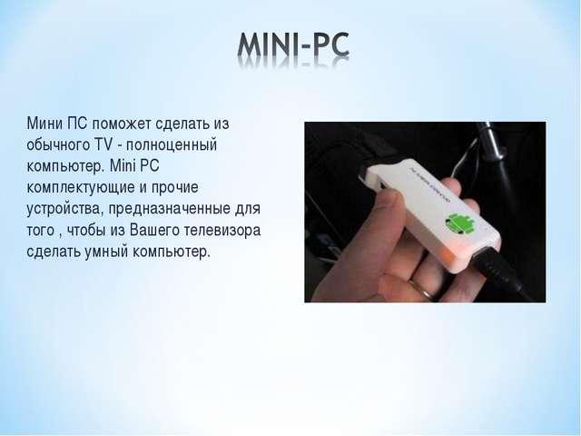 Мини ПС поможет сделать из обычного TV - полноценный компьютер. Mini PC компл...