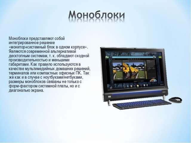 Моноблоки представляют собой интегрированное решение «монитор+системный блок...