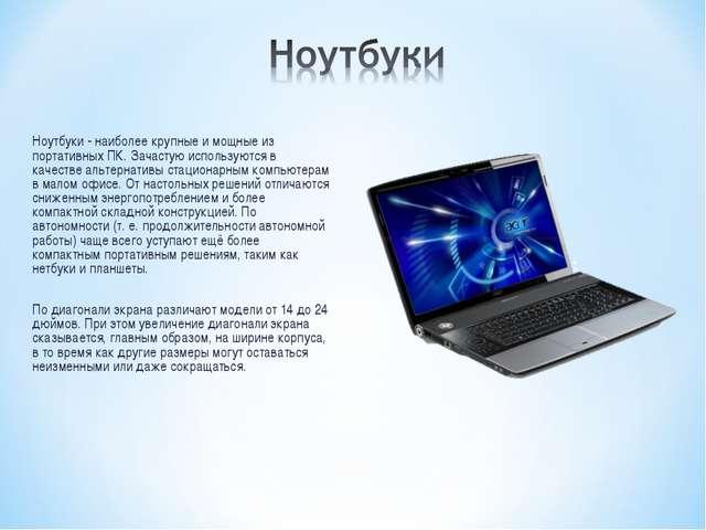 Ноутбуки - наиболее крупные и мощные из портативных ПК. Зачастую используются...