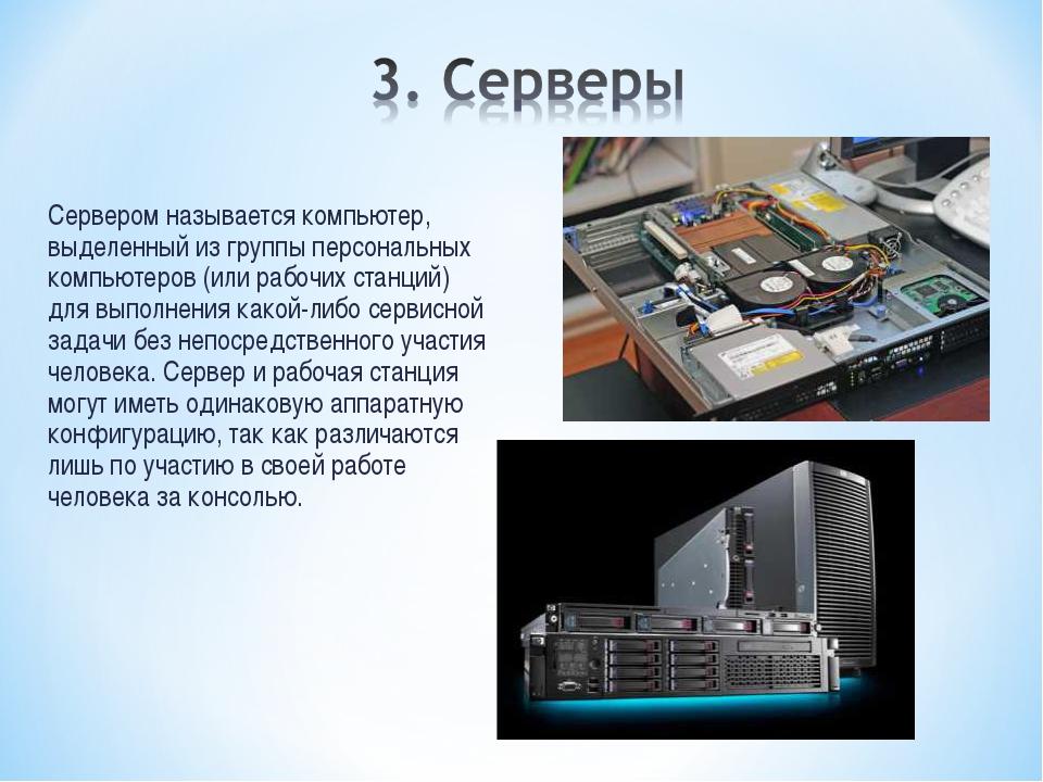 Сервером называется компьютер, выделенный из группы персональных компьютеров...