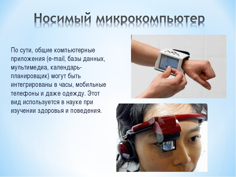 По сути, общие компьютерные приложения (e-mail, базы данных, мультимедиа, кал...