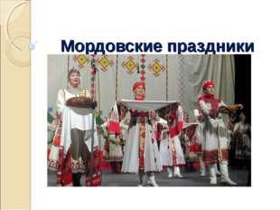 Мордовские праздники