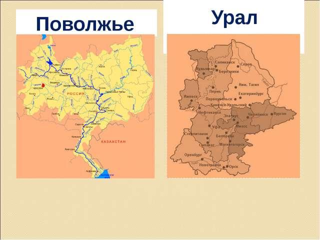 Поволжье Урал