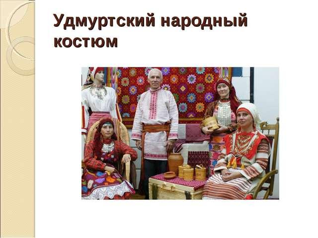 Удмуртский народный костюм