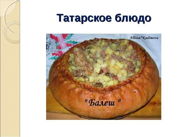 Татарское блюдо