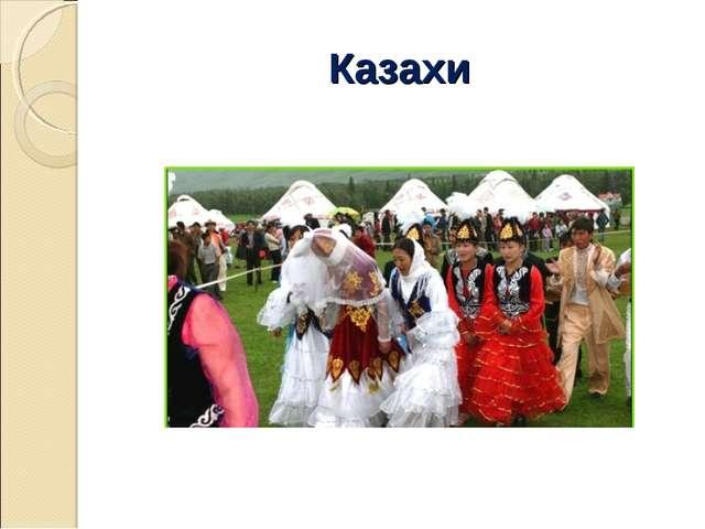 Казахи