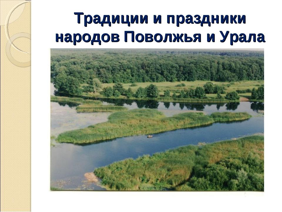 Традиции и праздники народов Поволжья и Урала