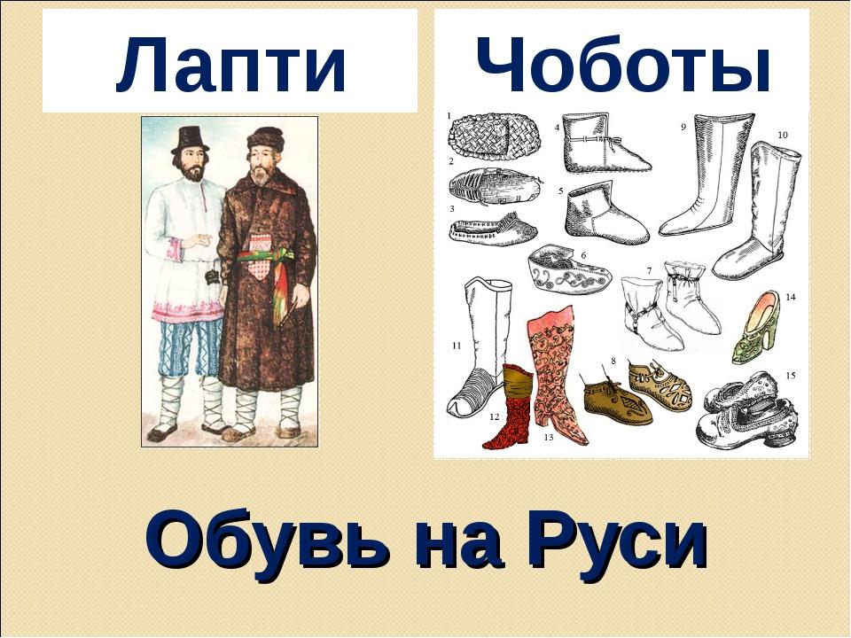 Обувь на Руси Лапти Чоботы