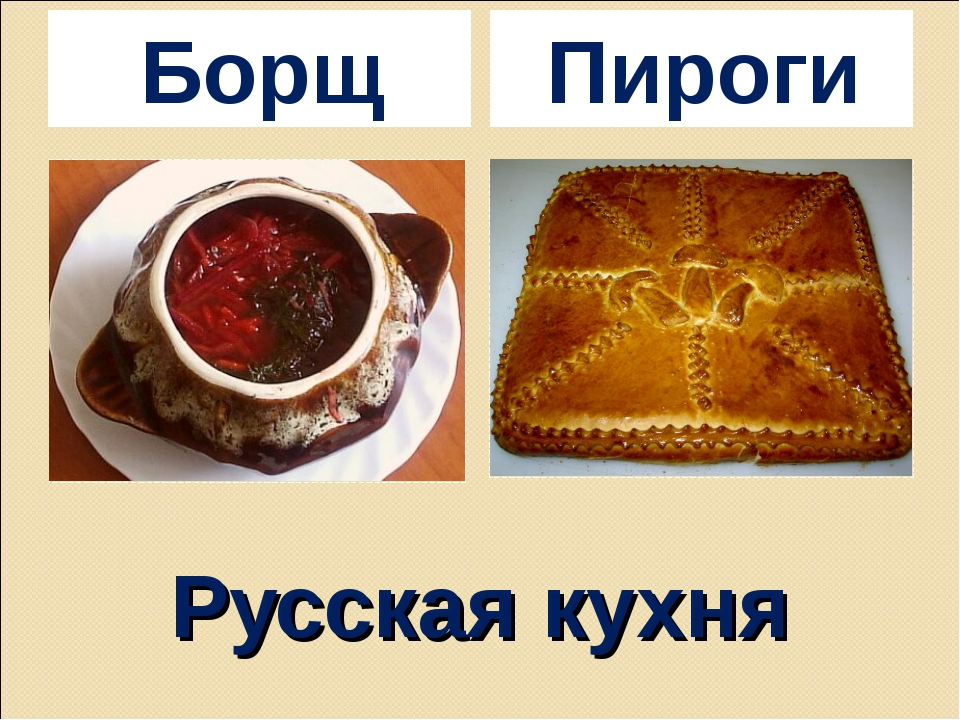 Русская кухня Борщ Пироги