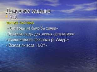 Домашнее задание § 10, выпуск листовок « Без воды не было бы химии» «Значение