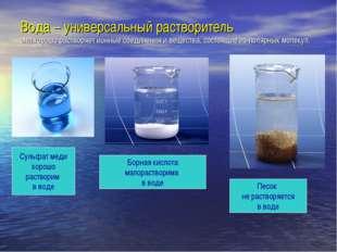 Вода – универсальный растворитель она хорошо растворяет ионные соединения и в