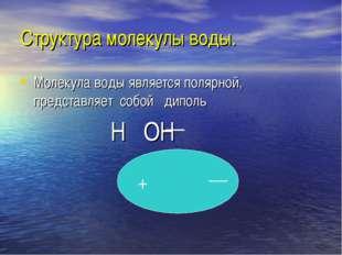 Структура молекулы воды. Молекула воды является полярной, представляет собой