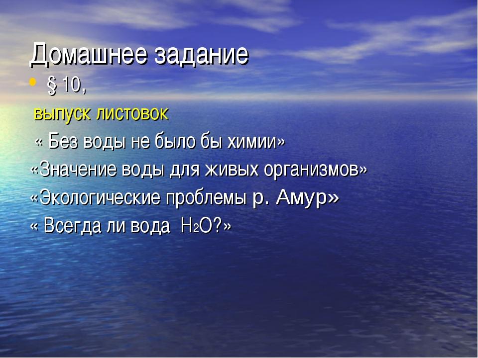 Домашнее задание § 10, выпуск листовок « Без воды не было бы химии» «Значение...