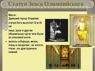 Статуя Зевса Олимпийского Место: Древний город Олимпия статуя бога высотой 12