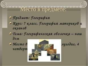 Место в предмете: Предмет: География Курс: 7 класс, География материков и оке