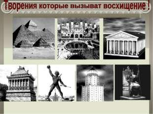 Египетские пирамиды Храм Артемиды Эфесской Сады Вавилона Галикарнас- ский мав