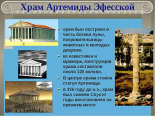 Храм Артемиды Эфесской храм был построен в честь богини луны, покровительницы